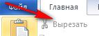 Word 2010 proqramında mətnin yerdəyişməsi və surətinin çıxarılması