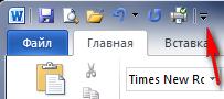 Word 2010 proqramında təkzib və təkrar düymələri,tekzib ve tekrar