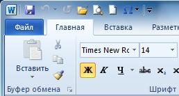 Word 2010 proqramında dəyişikliklərin yadda saxlanılması və işin sonu