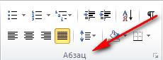 Word 2010 proqramında abzasların düzlənməsi