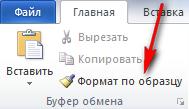 Word 2010 proqramında formatın surətinin çıxarılması