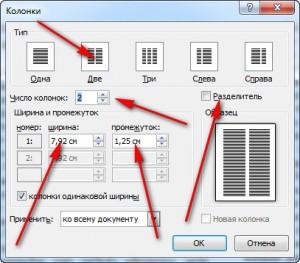 Word 2010 proqramında mətnin bir neçə sütunda formatlaşdırılması