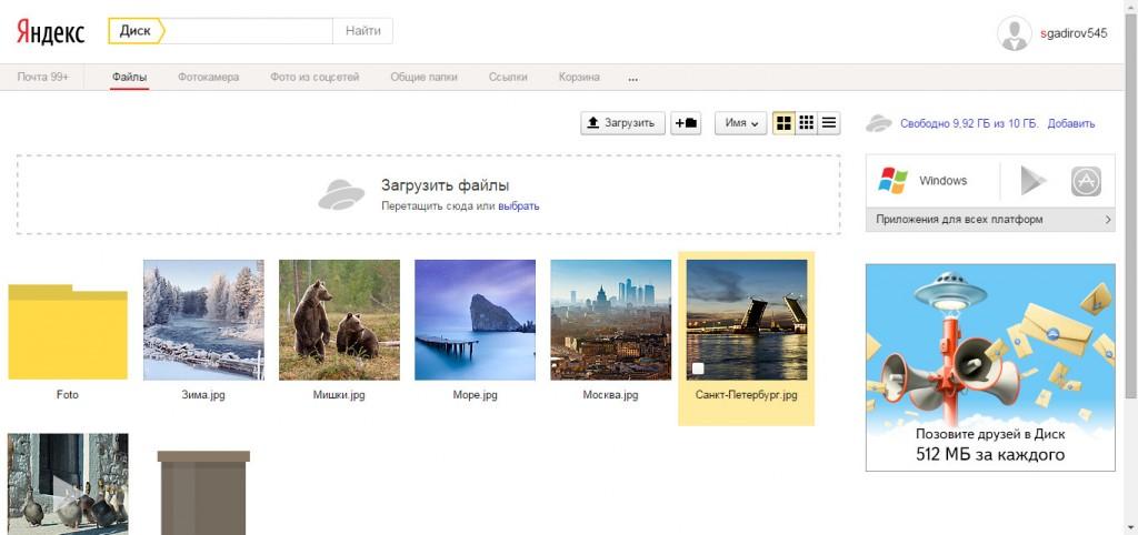 Yandex Diskə daxil olmaq qaydası, Yandex Diske daxil olmaq qaydasi