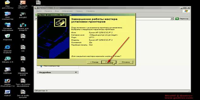 Virtual printerin quraşdırılması