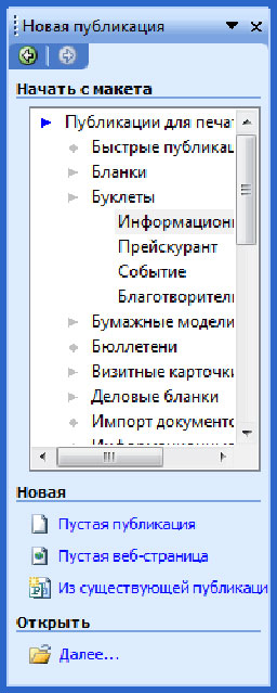 Microsoft Office Publisher 2003 proqramının interfeysi
