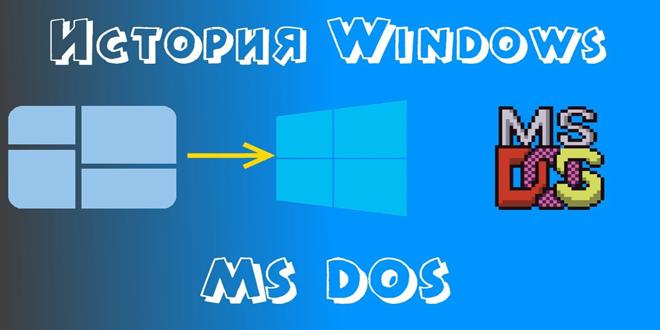 История создания MS-DOS
