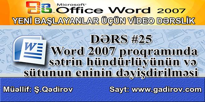 Word 2007 proqramında sətrin hündürlüyünün və sütunun eninin bərabərləşdirilməsi