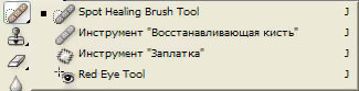 Healing Brush Tool aləti
