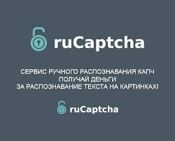 RuCaptcha saytı ilə pul qazanmaq