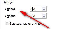 Word 2010 proqramında abzasların formatlanması