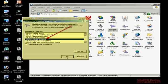 Windows Xp-də oyun qurğusu