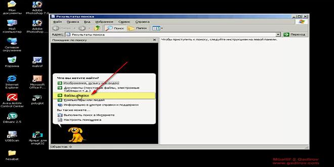 Windows Xp-də ümumi axtarış