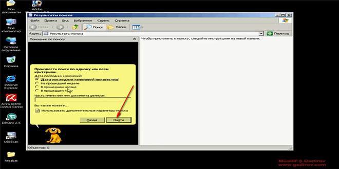 Windows Xp-də sənədlərin axtarışı