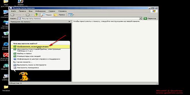 Windows Xp-də faylların axtarışı