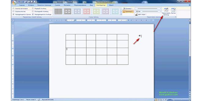 Microsoft Word 2007 proqramında cədvəllərin çəkilməsi