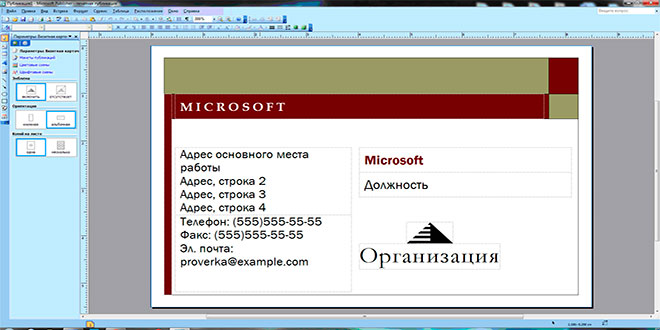 Publisher 2003 birüzlü vizit kartın hazırlanması