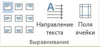 Word 2013-də cədvəllərin hazırlanması