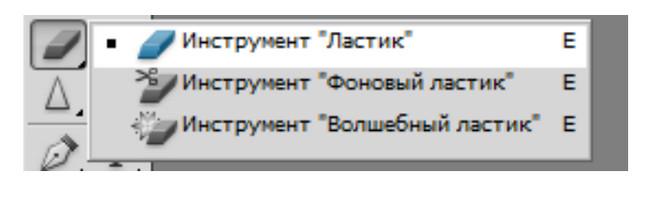 Adobe Photoshop-Eraser Tool aləti