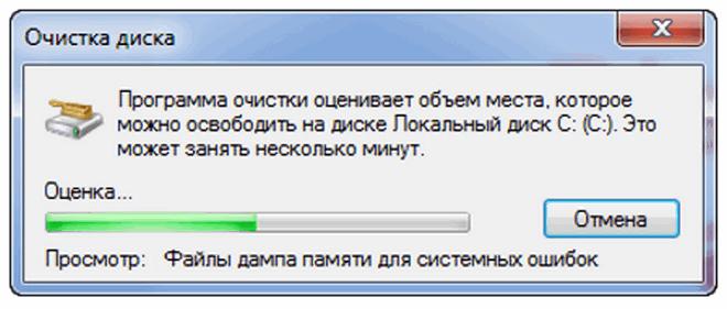 Disk Cleanup (Diski Təmizlə)